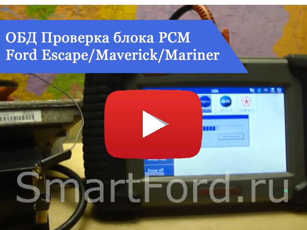 Ford Escape/Maverick/Mariner ОБД 5L8A-12A650-TG OBD Проверка блока PCM ЭБУ РСМ ДВС