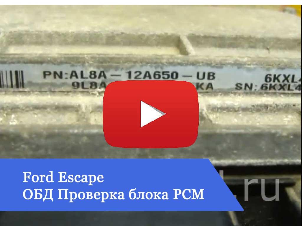 Ford Escape ОБД Проверка блока PCM AL8A-12A650-UB
