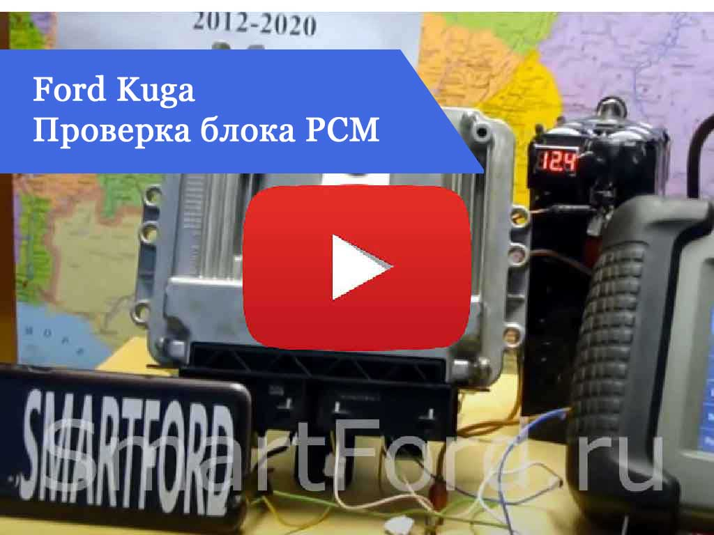 Ford Kuga ОБД Проверка блока PCM ЭБУ DV4A-12A650-BA
