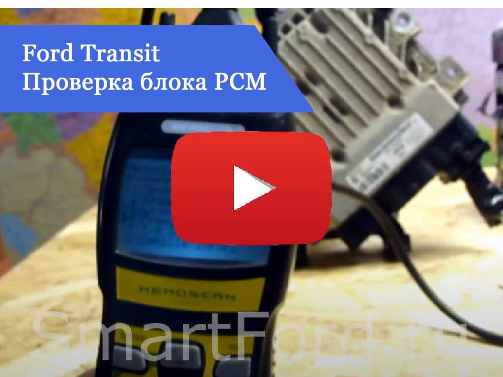 Ford Transit ОБД Проверка блока PCM BK31-12A650-BB